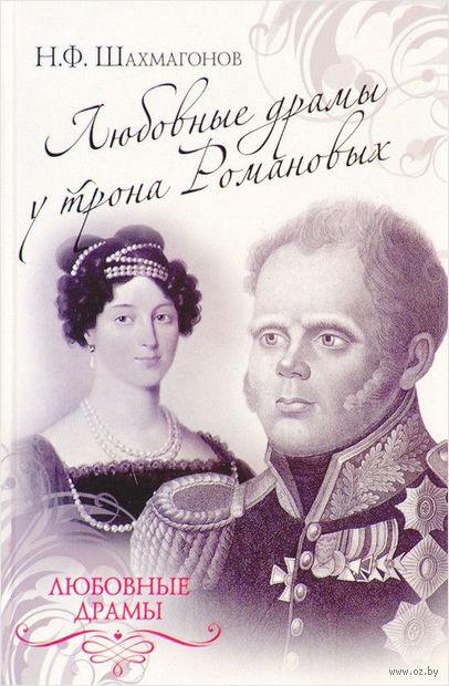 Любовные драмы у трона Романовых — фото, картинка