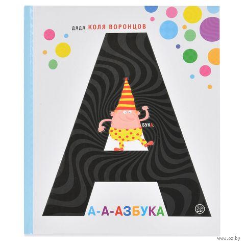 А-а-азбука — фото, картинка