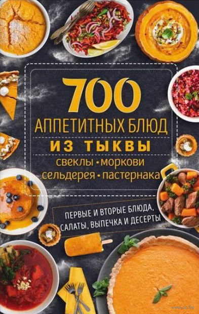 700 аппетитных блюд из тыквы, свеклы, моркови, сельдерея, пастернака — фото, картинка