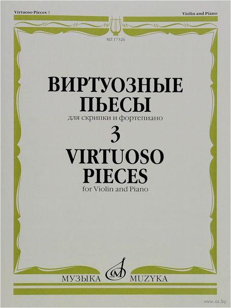 Виртуозные пьесы 3. Для скрипки и фортепиано — фото, картинка