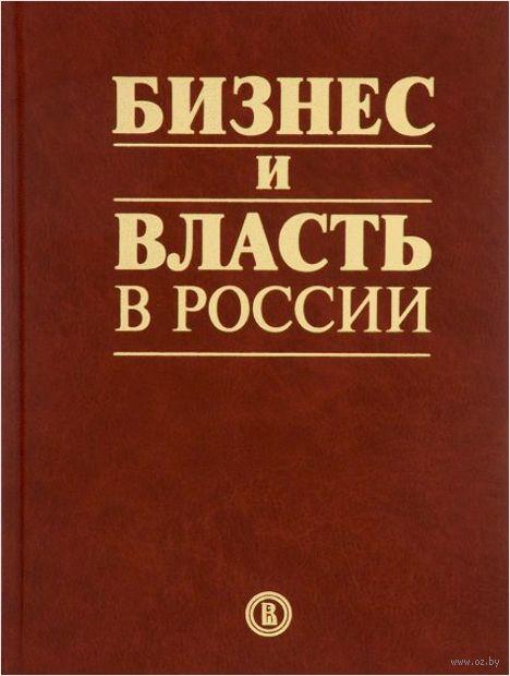 Бизнес и власть в России. Взаимодействие в условиях кризиса — фото, картинка