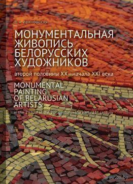 Монументальная живопись белорусских художников — фото, картинка