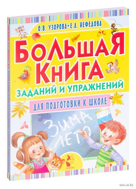Большая книга заданий и упражнений для подготовки к школе. Ольга Узорова, Елена Нефедова