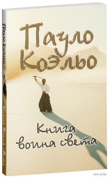 Книга воина света (м). Пауло Коэльо