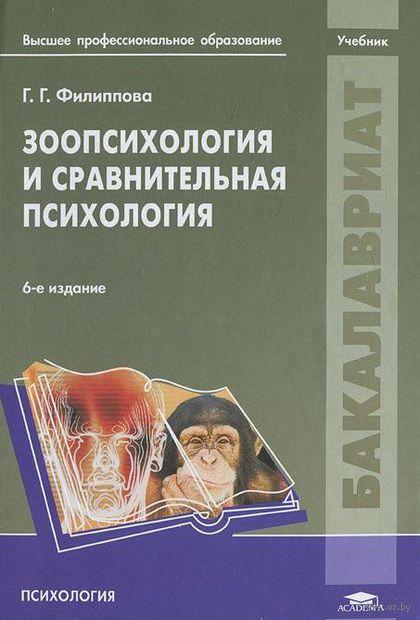 Зоопсихология и сравнительная психология. Г. Филиппова