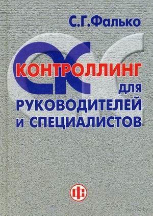 Контроллинг для руководителей и специалистов. Сергей Фалько