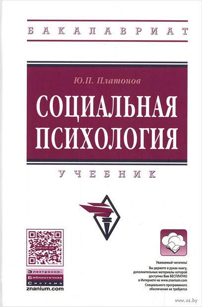 Социальная психология поведения. Ю. Платонов