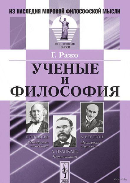 Ученые и философия. Гастон Ражо