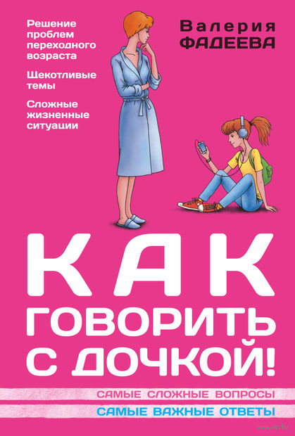 Как говорить с дочкой! Самые сложные вопросы. Самые важные ответы. Валерия Фадеева