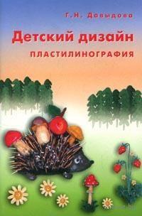 Пластилинография. Галина Давыдова
