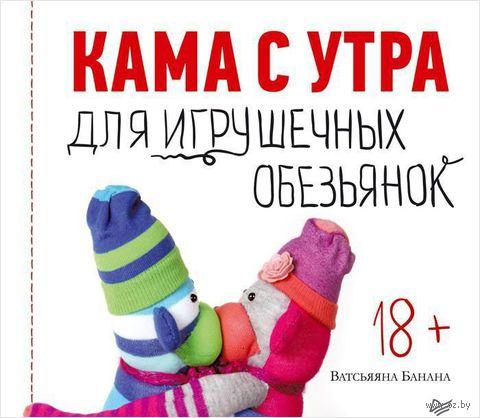 Кама с утра для игрушечных обезьянок (м) — фото, картинка