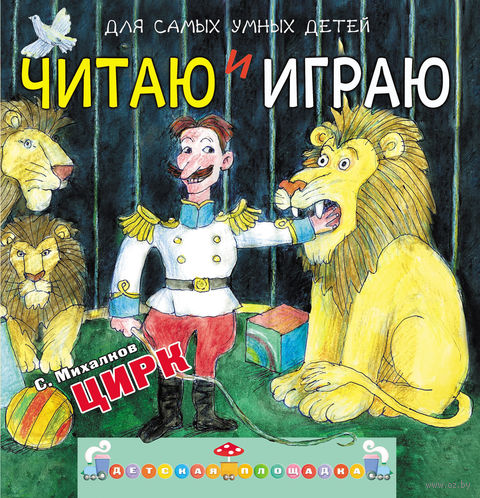Читаю и играю. Цирк. Сергей Михалков