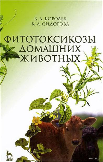 Фитотоксикозы домашних животных. Борис Королев, Клавдия Сидорова