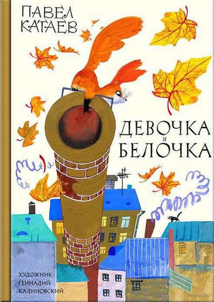 Девочка и белочка. Павел Катаев