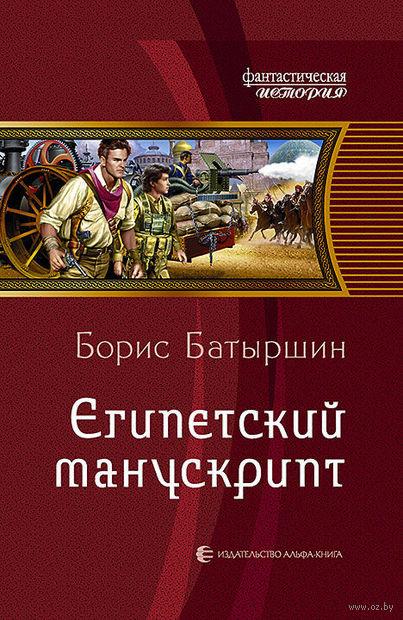Египетский манускрипт. Борис Батыршин