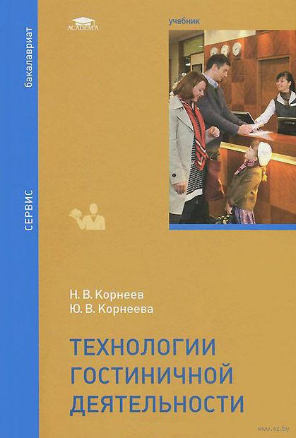 Технологии гостиничной деятельности. Николай Корнеев, Юлия Корнеева
