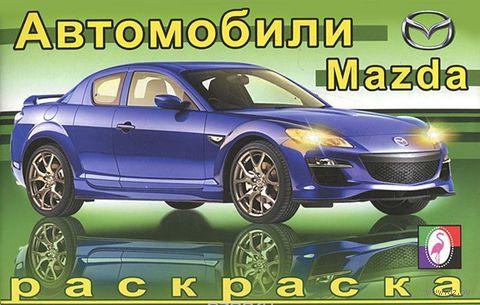 Автомобили Mazda. Раскраска