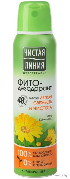 """Фито-дезодорант """"Легкая свежесть и чистота"""" (спрей; 150 мл) — фото, картинка"""