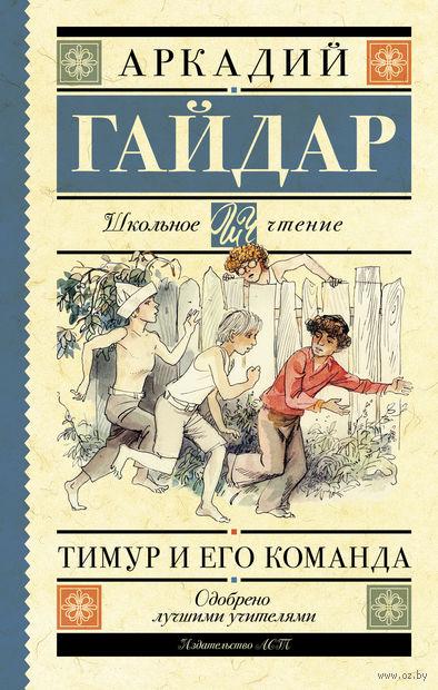 Тимур и его команда — фото, картинка