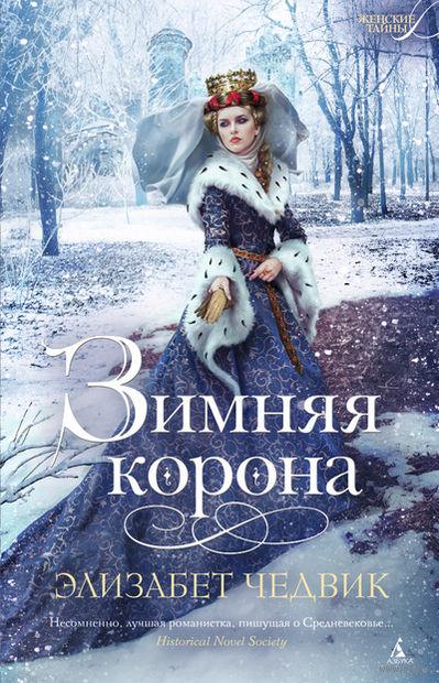 Зимняя корона. Элизабет Чедвик