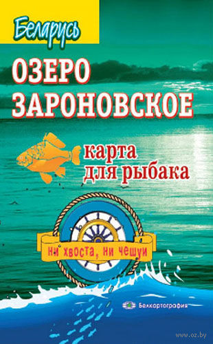 Озеро Зароновское. Карта для рыбака