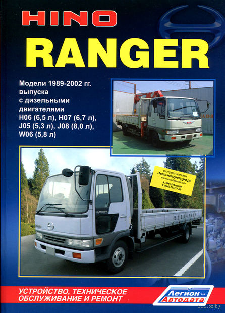 Hino Ranger 1989-2002 гг. Устройство, техническое обслуживание и ремонт