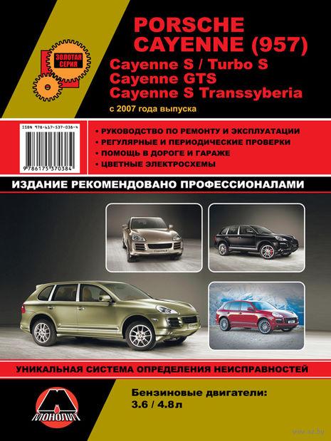 Porsche Cayenne (957) / Cayenne S / Turbo S / Cayenne GTS / Cayenne S Transsyberia. Руководство по ремонту и эксплуатации — фото, картинка