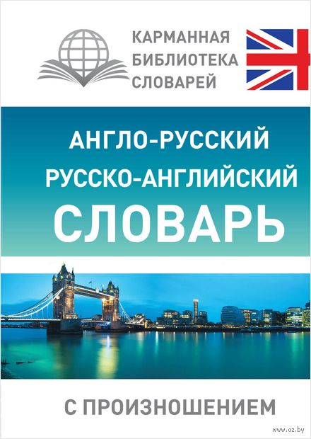 Англо-русский русско-английский словарь с произношением — фото, картинка