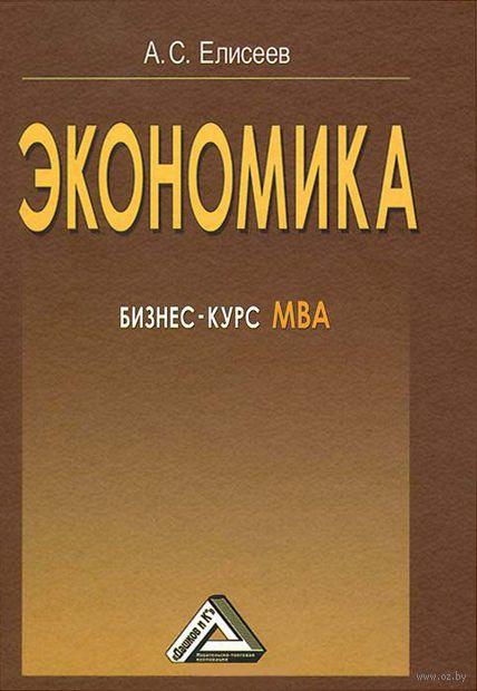 Экономика. Бизнес-курс МВА — фото, картинка