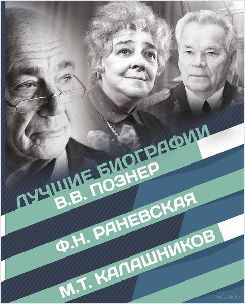 Лучшие биографии XX века (Комплект из 3-х книг) — фото, картинка
