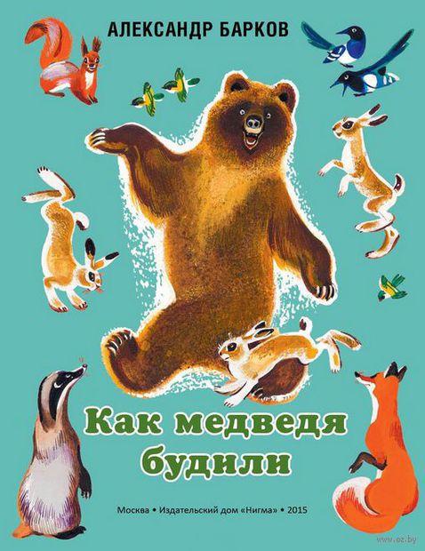 Как медведя будили — фото, картинка