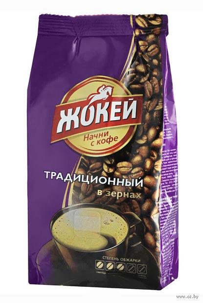 """Кофе зерновой """"Жокей. Традиционный"""" (400 г) — фото, картинка"""