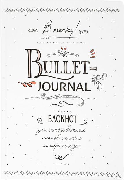 Bullet-journal. Блокнот для самых важных планов и самых интересных дел (белый) — фото, картинка
