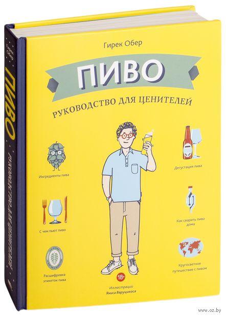 Пиво. Руководство для ценителей — фото, картинка