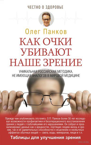 Как очки убивают наше зрение (м) — фото, картинка