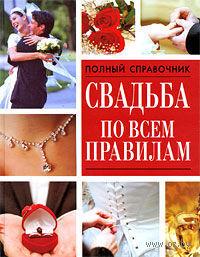 Свадьба по всем правилам — фото, картинка