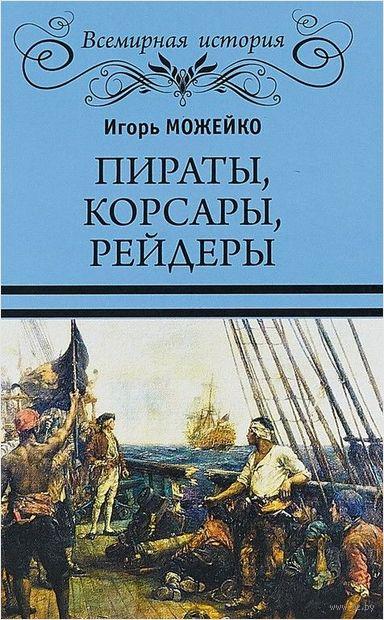 Пираты, корсары, рейдеры — фото, картинка