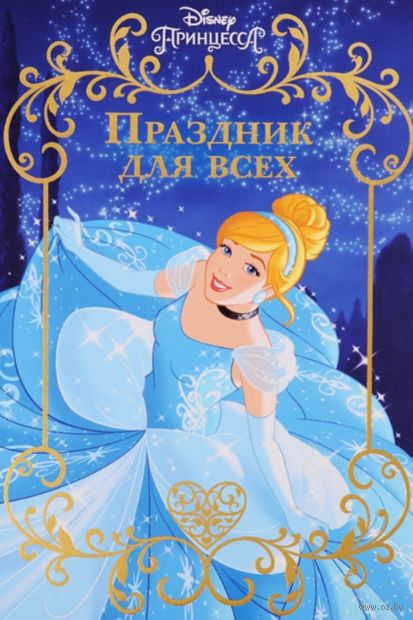 Принцесса Disney. Праздник для всех — фото, картинка
