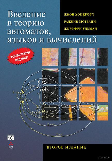 Введение в теорию автоматов, языков и вычислений. Джон Хопкрофт, Раджив Мотвани, Джеффри Ульман