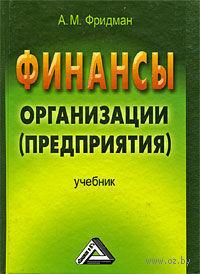 Финансы организации (предприятия). Абель Фридман