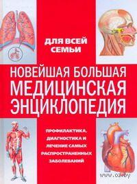 Новейшая большая медицинская энциклопедия — фото, картинка