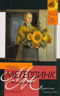 Жизнь пчел (м). Морис Метерлинк