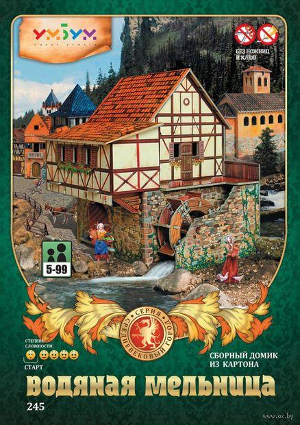 """Игровой набор из картона """"Водяная мельница"""""""