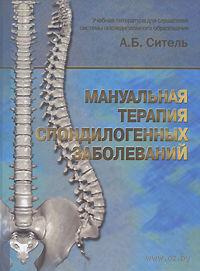 Мануальная терапия спондилогенных заболеваний. Анатолий Ситель