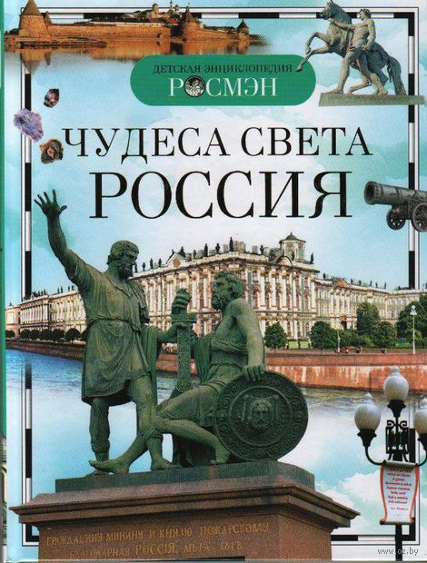 Чудеса света. Россия. Елена Широнина