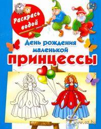 День рождения маленькой принцессы. Книжка-раскраска. Елена Жуковская