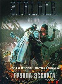 Группа эскорта (м). Дмитрий Володихин, Александр Зорич