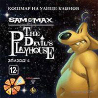 Sam & Max: The Devil`s Playhouse Эпизод 4. Кошмар на улице клонов