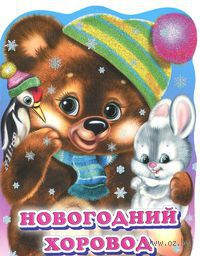 Новогодний хоровод. Татьяна Коваль