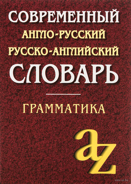 Современный англо-русский русско-английский словарь. Грамматика — фото, картинка